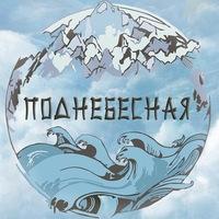Логотип Пространство Поднебесная