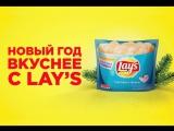 Новый год вкуснее с Lays