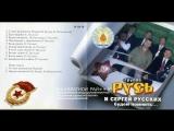 Сергей Север (Русских) Будем помнить 2003
