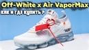 ВАЖНО КРОССОВКИ Off White Air VaporMax КАК И ГДЕ КУПИТЬ КРОССОВКИ Off White Air VaporMax LIShop