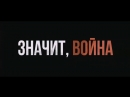 Значит, война (2012) Русский трейлер