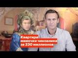 Алексей Навальный Квартира мамочки чиновника за 230 миллионов