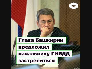 Врио главы Башкирии предложил начальнику ГИБДД застрелиться от стыда | ROMB