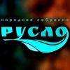 РУСЛО - Русское Слово. Дискуссионный клуб