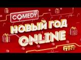 Comedy Club Новый Год Online