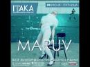 Итака 2018 - Maruv
