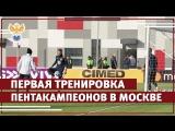Первая тренировка сборной Бразилии в Москве