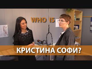 WHO IS Кристина Софи: