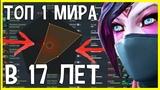 ТОП 1 МИРА В 17 ЛЕТ