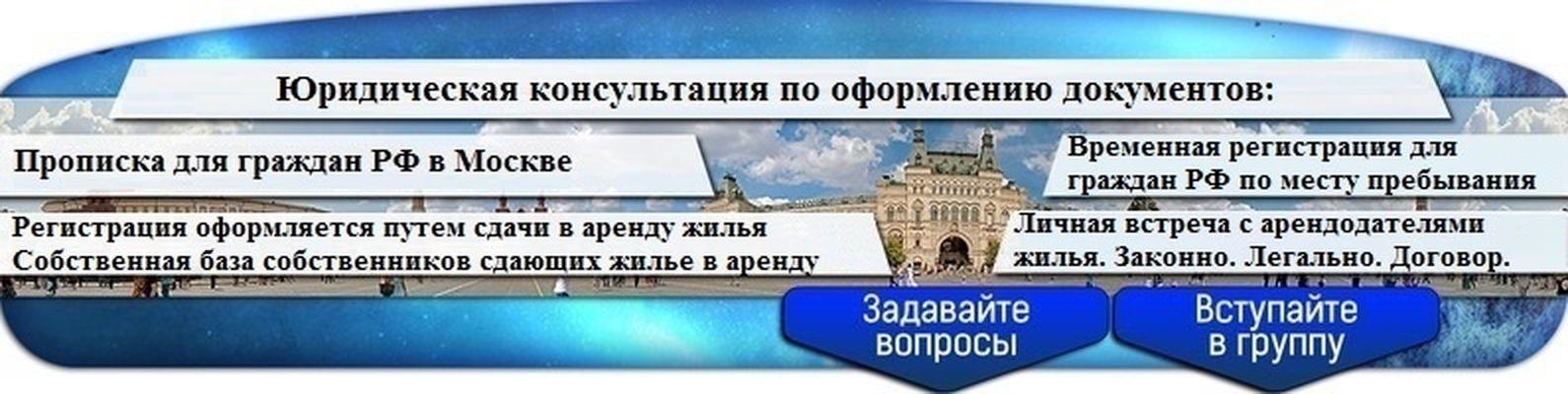 Трудовой договор для фмс в москве Привольная улица трудовой договор для фмс в москве Родионовская улица