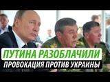 Путина разоблачили. Провокация для захвата Украины