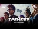 RUS Трейлер Беглецы - 1 сезон Marvels Runaways - 1 season, 2017 Good People)