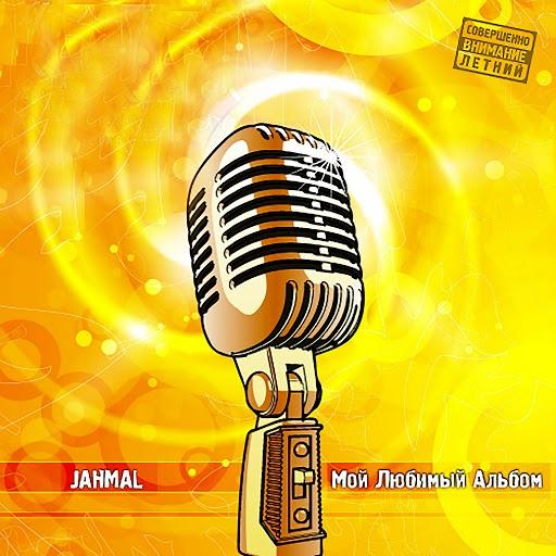 Jahmal TGK альбом Мой любимый альбом