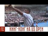 Кинг-Конг на Australia Open