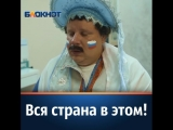 Свою версию, как россияне живут с чемпионатом мира по футболу, представил известныи