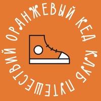 Логотип Клуб Путешествий Оранжевый Кед / Походы в горы