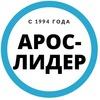 АРОС-Лидер 2.0 - сметная программа