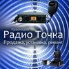 РадиоТочка — рации в Краснодаре