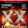 """20.10.2018 - МАВРИН 20 ЛЕТ - Клуб """"ТеатрЪ"""" (Мск)"""