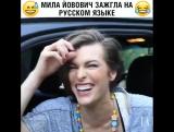 Мила Йовович знает, что она здесь!)))