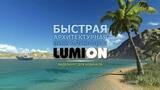 Архитектурная визуализация LUMION. Урок №7. Горы и океан. (Рустам Мингазов)