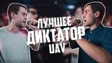 140 BPM CUP ДИКТАТОР UAV - ЛУЧШЕЕ