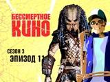 Бессмертное кино сезон 3, выпуск 11. Искатель воды, Хищник и Андрей Миронов