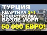 Турция Аланья Махмутлар 2+1 квартира 200м от моря 50 000 евро НОВОСТРОЙКА