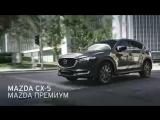 Mazda CX-5 – это Mazda Премиум