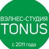 Женский фитнес в Волжском. Вэлнес студия TONUS
