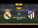 Реал - Атлетико Мадрид. Повтор финала ЛЧ 2016