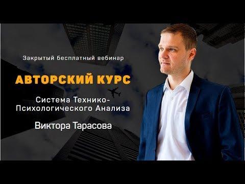 Авторский Курс Система технико психологического анализа Виктора Тарасова I Обучение Трейдингу