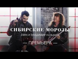 EMIN и Владимир Кузьмин - Сибирские морозы [Эмин .&]