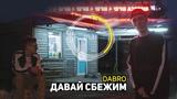 Dabro - Давай сбежим (премьера песни, 2017)