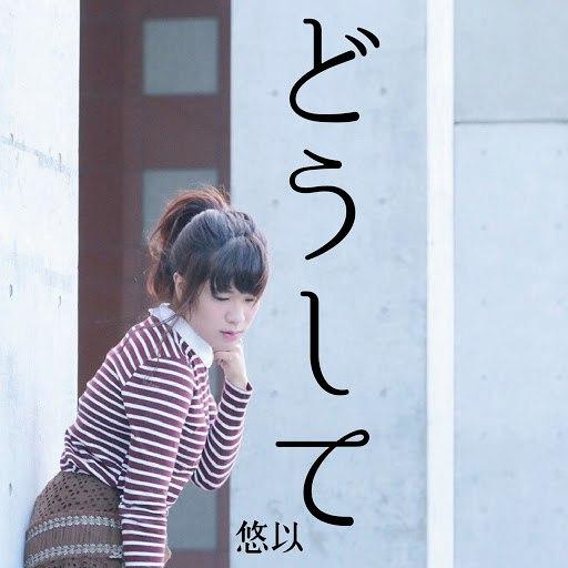 Yui альбом Why