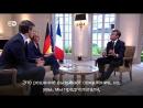 Эмманюэль Макрон в интервью DW