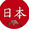 Японский язык | слова песен