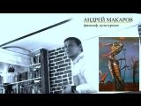 Андрей Макаров -
