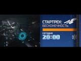 Стартрек Бесконечность 14 февраля на РЕН ТВ