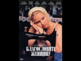 Благословите женщину (художественный фильм 2003 год)