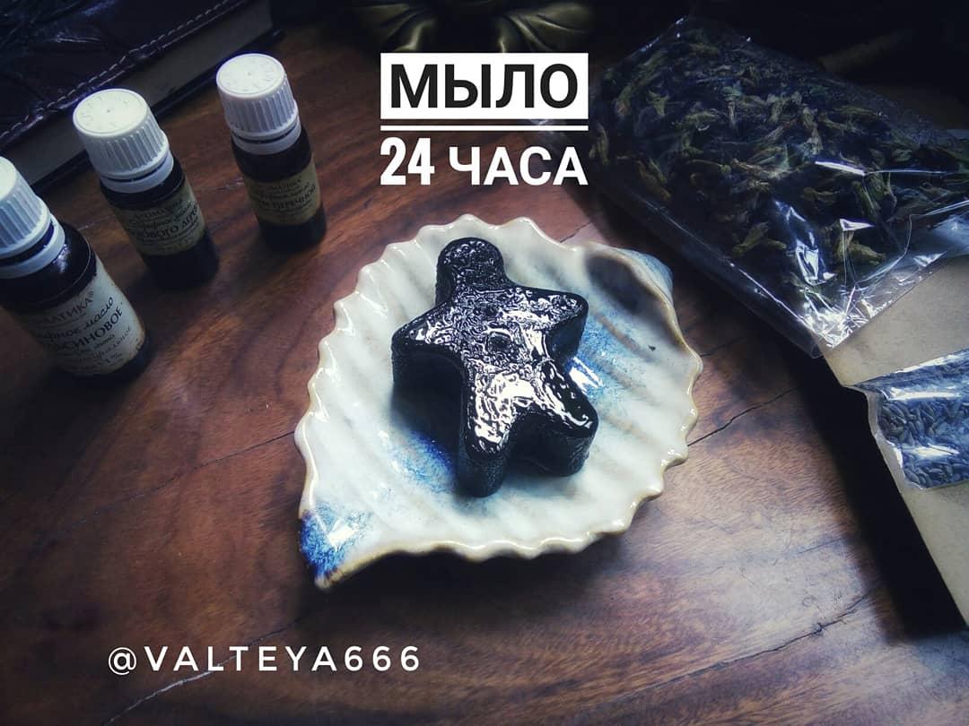 очарование - Программное мыло ручной работы от Елены Руденко - Страница 2 9yDoAxzGFAg