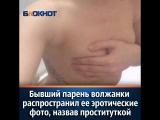 Бывший парень волжанки распространил ее эротические фото, назвав проституткой