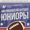 Секция американского футбола, юниоры. Челябинск.