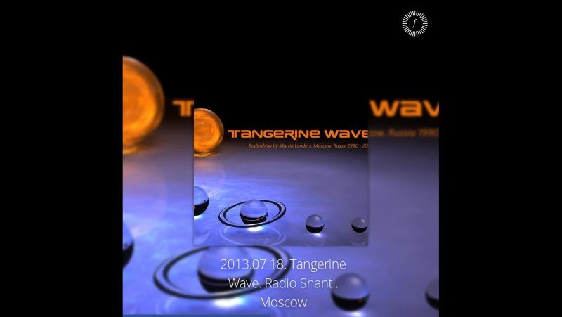 Tangerine Wave: Martin Landers — 2013.07.18. Tangerine Wave. Radio Shanti. Moscow