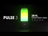 JBL Pulse 3! - Портативная акустическая система и mp3 плеер в подарок