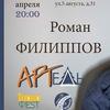20.04 Роман Филиппов в Белгороде