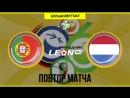 Португалия - Нидерланды. Повтор матча 18 финала ЧМ 2006