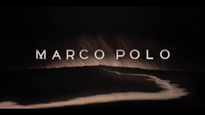 Marco Polo | Марко Поло