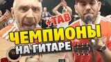 Семен Слепаков и Ленинград Чемпионы (кавер на гитаре и табы, fingerstyle guitar cover)