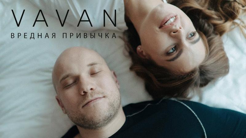 VAVAN - Вредная привычка (премьера клипа 2018) (0)